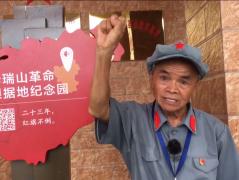 微视频:学习母瑞山精神 重温红色文化不忘初心