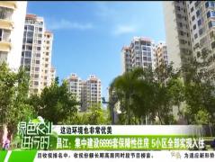 昌江:集中建设6699套保障性住房 5小区全部实现入住