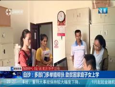 白沙:多部门多举措帮扶 助贫困家庭子女上学