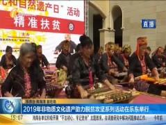 2019年非物質文化遺產助力脫貧攻堅系列活動在樂東舉行