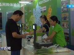 海南:以市場為導向 開創消費扶貧新模式