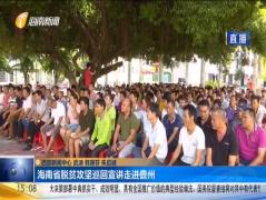 海南省脫貧攻堅巡回宣講走進儋州