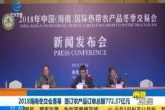 2018海南冬交会落幕 签订农产品订单总额772.37亿元