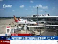 海口美兰机场国庆黄金周运送旅客46.9万人次