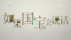 《如果国宝会说话》 镶嵌绿松石铜牌饰:金玉共振