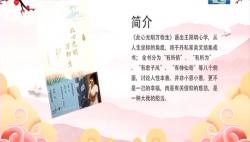 春节读书吧:读《此心光明万物生》找寻温暖人心的力量