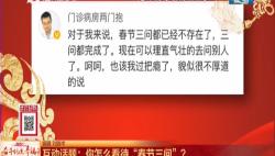 """互动话题:你怎么看待""""春节三问""""?"""