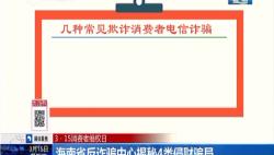 海南省反诈骗中心揭秘4类侵财骗局