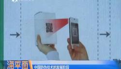 """中国第三代商品防伪技术诞生在海南 开启""""人人打假""""新时代"""