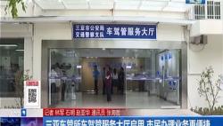 三亚车管所车驾管服务大厅启用 市民办理业务更便捷