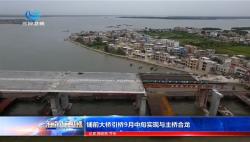《海南新闻联播》2018年06月24日