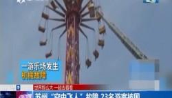 """苏州""""空中飞人""""故障 23名游客被困"""