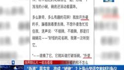 """""""外婆""""是方言,改成""""姥姥""""? 上海小学语文教材引争议"""