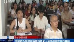 海南首个听觉言语康复技术人员培训班在三亚开班