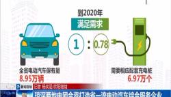 琼深两地电网合资打造省一流电动汽车综合服务企业