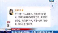 河北衡水中学新生规则引热议:禁手机 短裤裙子要过膝 您怎么看?