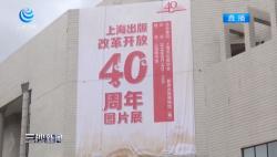 """""""上海出版改革开放40周年图片展""""今天开幕"""