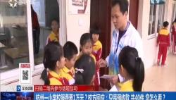 杭州一小学校服费要1万元?校方回应:只是预收款 共40件 您怎么看?