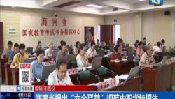 """海南省提出""""六个严禁""""规范中职学校招生"""