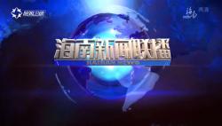 《海南新闻联播》2018年08月16日
