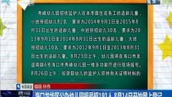 海口龙华区公办幼儿园摇号招191人 8月14日开始网上登记