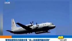 """普京称俄军机在叙被击落 """"由一连串偶然事件所致"""""""