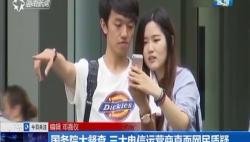 国务院大督查 三大电信运营商直面网民质疑