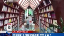 書店實行入場閱讀收費制 您怎么看?