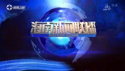 《海南新聞聯播》2018年10月10日