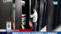 海南首个5G基站开通 标志着海南进入5G预商用时代