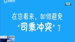 """不吐不快:""""重庆万州公交坠江事件""""您怎么看?"""