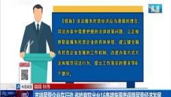 支持民营企业在行动 省检察院出台16条措施服务保障民营经济发展