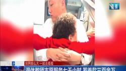 贵阳:八旬老太机场摔骨折 获好心人一路护送