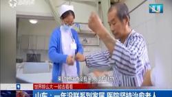 山东:一年没联系到家属 医院坚持治愈老人