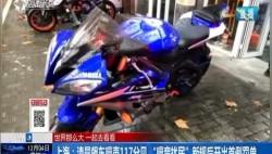 """上海:清晨飙车噪声117分贝 """"噪音扰民""""新规后开出首例罚单"""