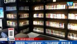"""南京开设""""24小时美术馆""""""""24小时书房""""您怎么看?"""