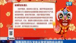 海南消防总队发布元宵节消防安全提示