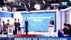 """海南省第七期小客车""""摇号""""结果出炉 共产生6650个中签编码"""
