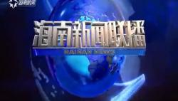 《海南新闻联播》2019年03月01日