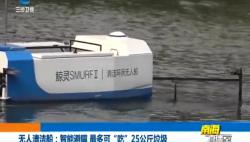 """無人清潔船:智能避障 最多可""""吃""""25公斤垃圾"""