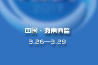 官宣:倒计时1天 博鳌亚洲论坛2019年年会来了!