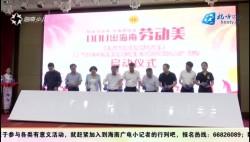 """""""抖""""出海南劳动美 海南省总工会举办首届职工抖音大赛"""
