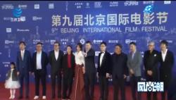第九届北京国际电影节闭幕