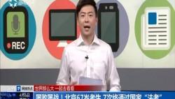 """屢戰屢敗!北京67歲考生 7次終通過國家""""法考"""""""