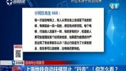 """上海地铁自动扶梯禁止""""行走?#20445;?#20320;怎么看?"""