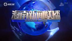 《海南新闻联播》2019年04月20日