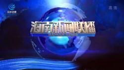 《海南新聞聯播》2019年04月11日