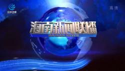 《海南新闻联播》2019年04月09日