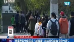"""南京農業大學開設""""減脂課""""并與學分掛鉤 您怎么看?"""