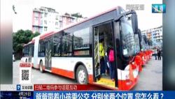 爸爸带着小孩乘公交 分别坐两个位置 您怎么看?